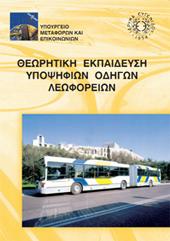 book_bus
